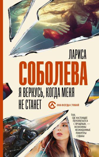 Лариса Соболева - Я вернусь, когда меня не станет обложка книги