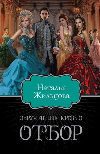Наталья Жильцова - Обрученные кровью. Отбор обложка книги