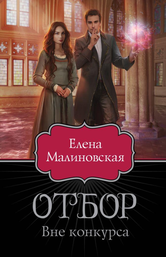 Елена Малиновская - Отбор. Вне конкурса обложка книги