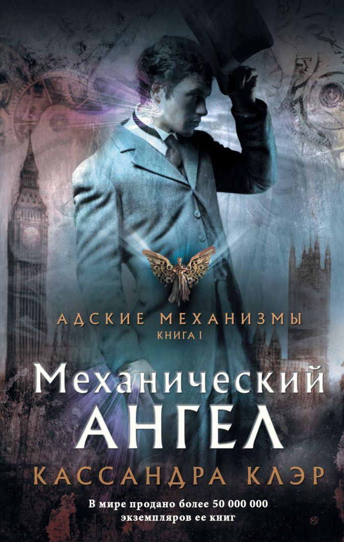 Кассандра Клэр - Механический ангел обложка книги