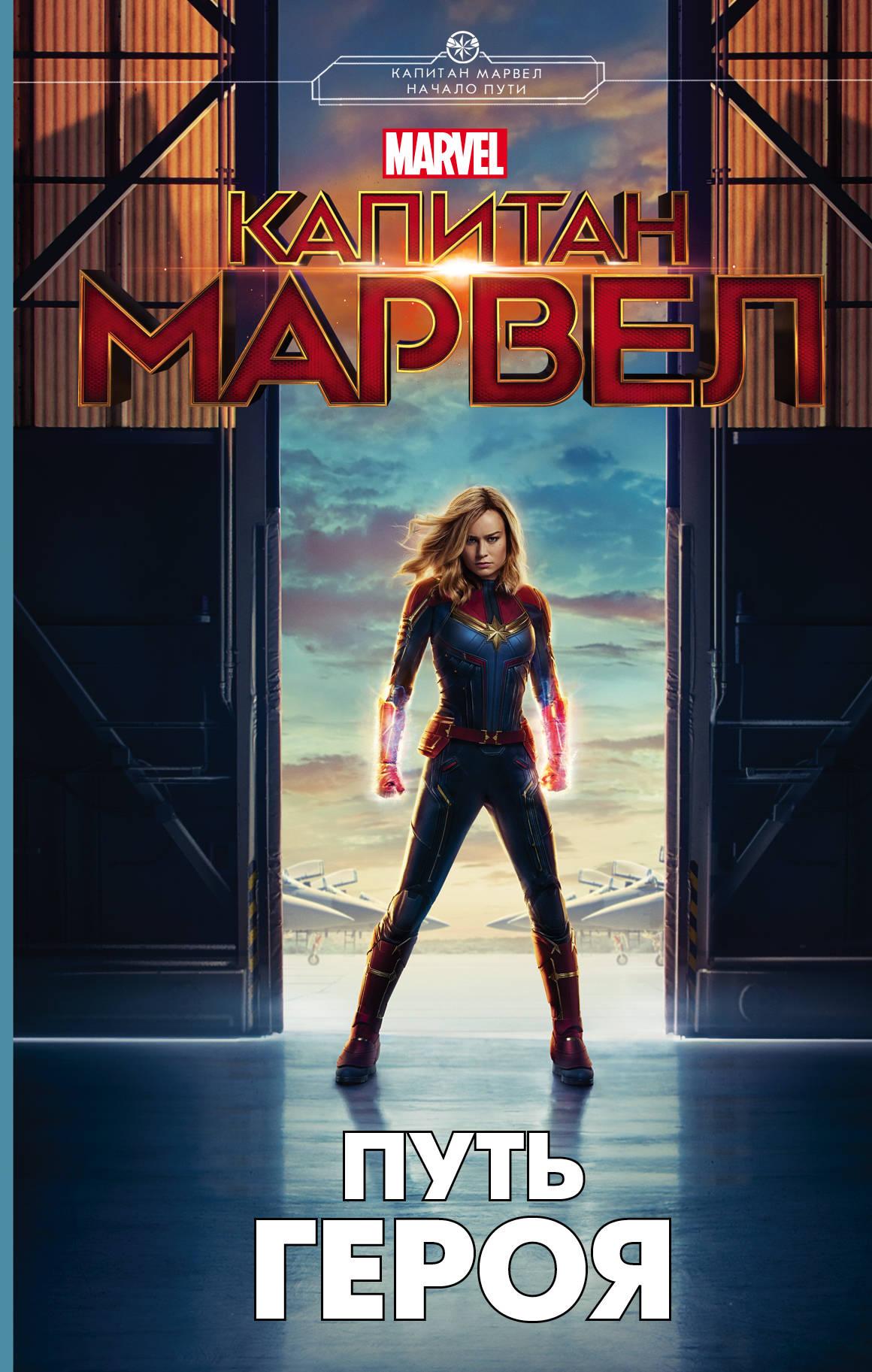 Белинг Стив Капитан Марвел. Путь героя (новеллизация)
