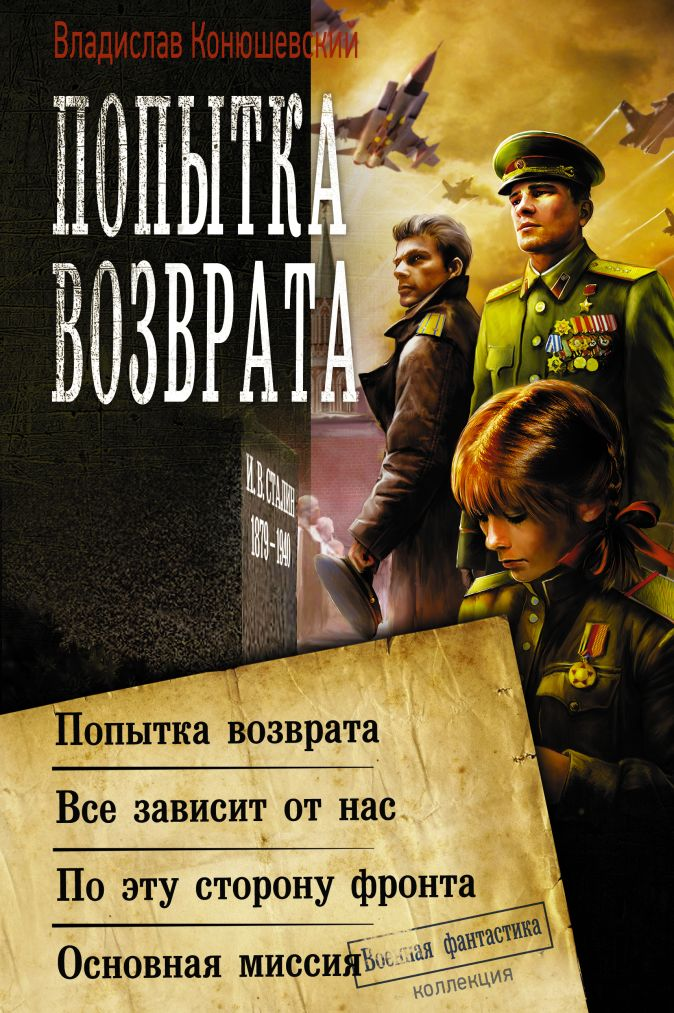 Владислав Конюшевский - Попытка возврата обложка книги