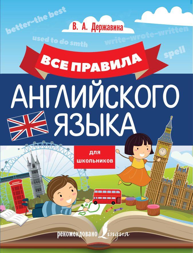 В. А. Державина - Все правила английского языка для школьников обложка книги