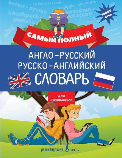 Самый полный англо-русский русско-английский словарь для школьников - фото 1