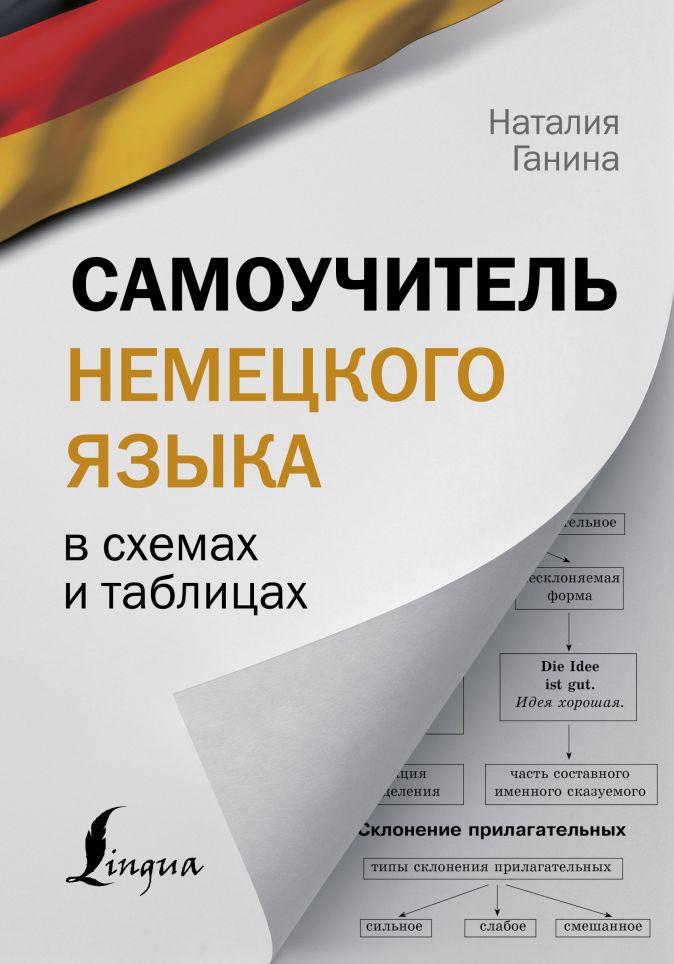 Самоучитель немецкого языка в схемах и таблицах Н. А. Ганина