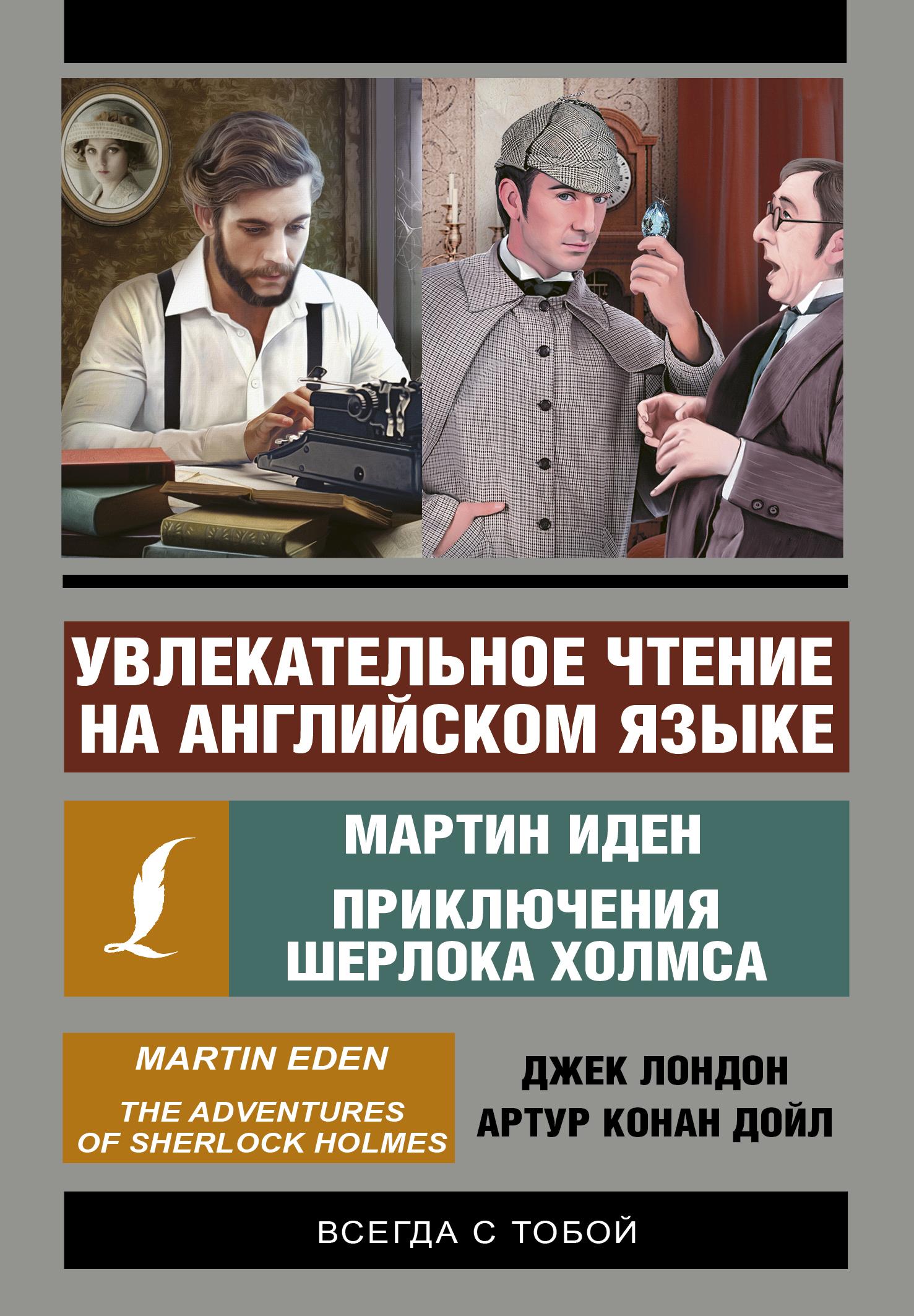 Увлекательное чтение на английском языке: Мартин Иден. Шерлок Холмс ( Дойл А.-К., Лондон Д..  )