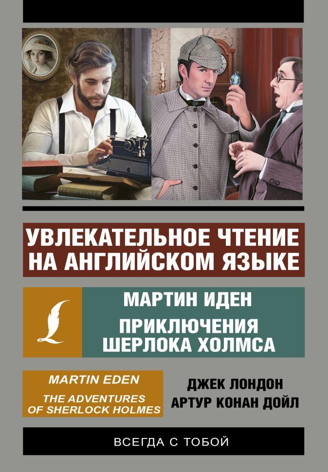 Увлекательное чтение на английском языке: Мартин Иден. Шерлок Холмс Лондон Д.., Дойл А.К.