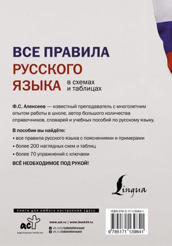 Все правила русского языка в схемах и таблицах Ф. С. Алексеев