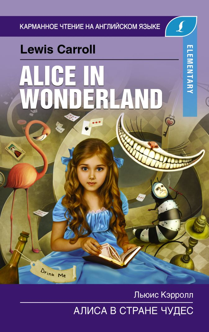 Алиса в стране чудес. Elementary Льюис Кэрролл