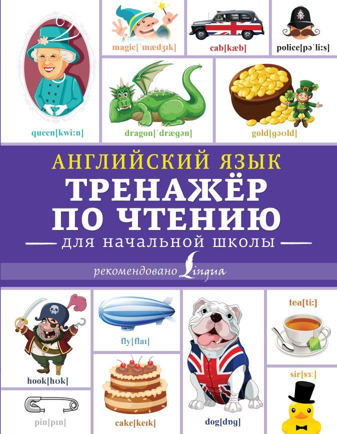 Английский язык. Тренажер по чтению С. А. Матвеев