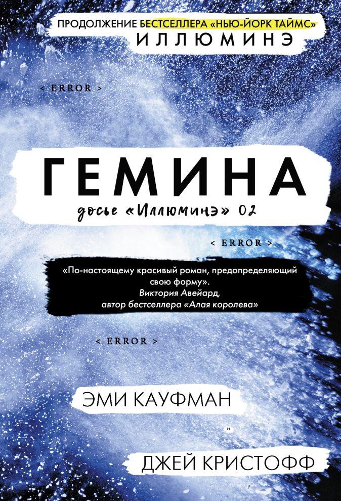 Эми Кауфман, Джей Кристофф - Гемина обложка книги