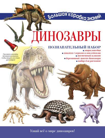 Динозавры. Познавательный набор - фото 1