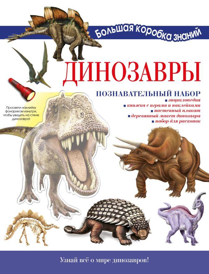 Динозавры. Познавательный набор