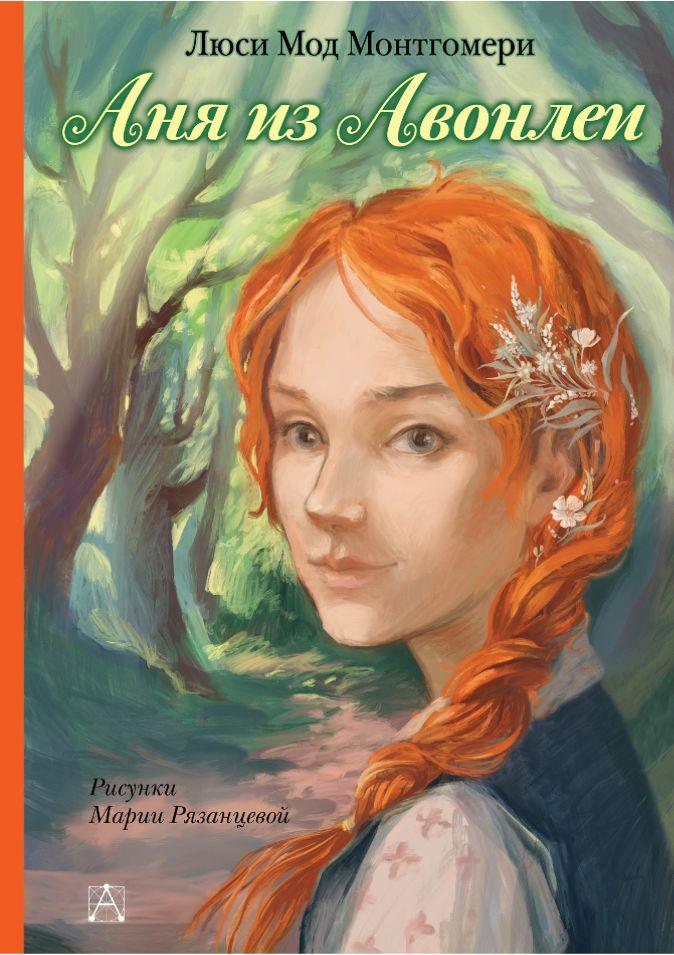 Л. М. Монтгомери - Аня из Авонлеи обложка книги