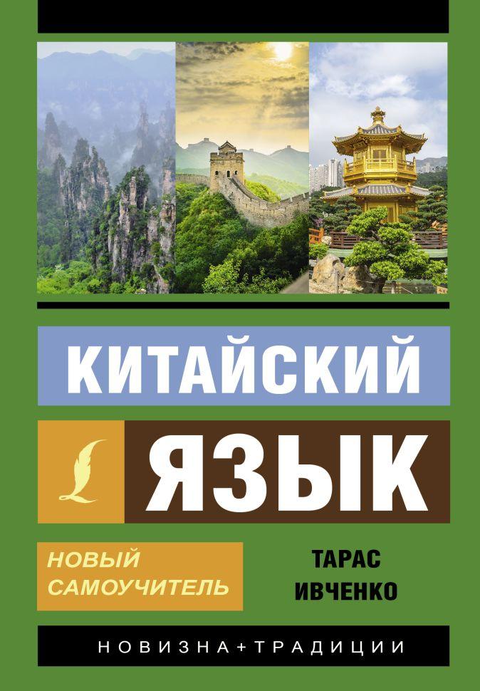 Т. В. Ивченко - Китайский язык. Новый самоучитель + аудиоприложение обложка книги