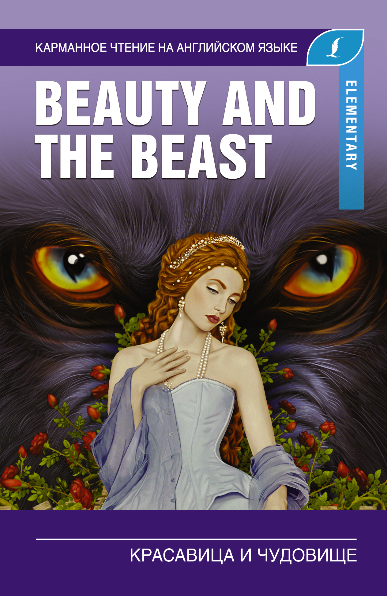 . Красавица и чудовище. Elementary цены онлайн