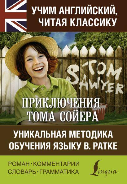 Приключения Тома Сойера. Уникальная методика обучения языку В. Ратке - фото 1