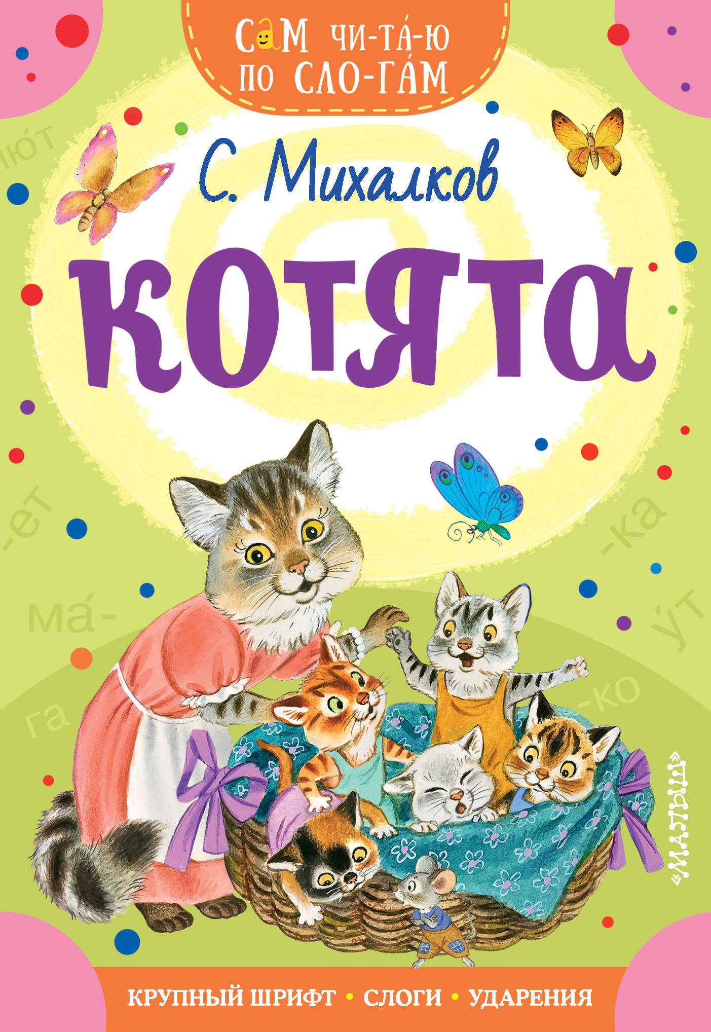 Котята ( Михалков С.В.  )