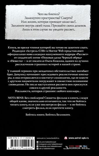 Самая страшная книга. Рассвет Олег Кожин
