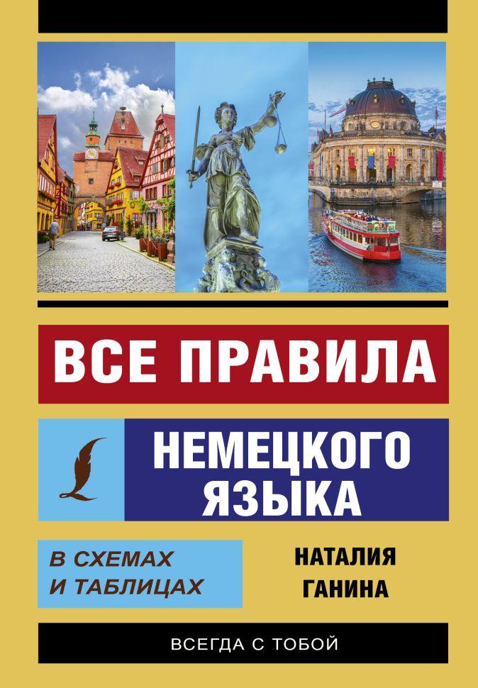 Н. А. Ганина - Все правила немецкого языка в схемах и таблицах обложка книги