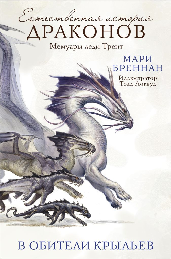 Мари Бреннан - В Обители Крыльев обложка книги