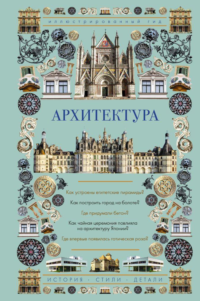 Марина Яровая - Архитектура. Иллюстрированный гид обложка книги