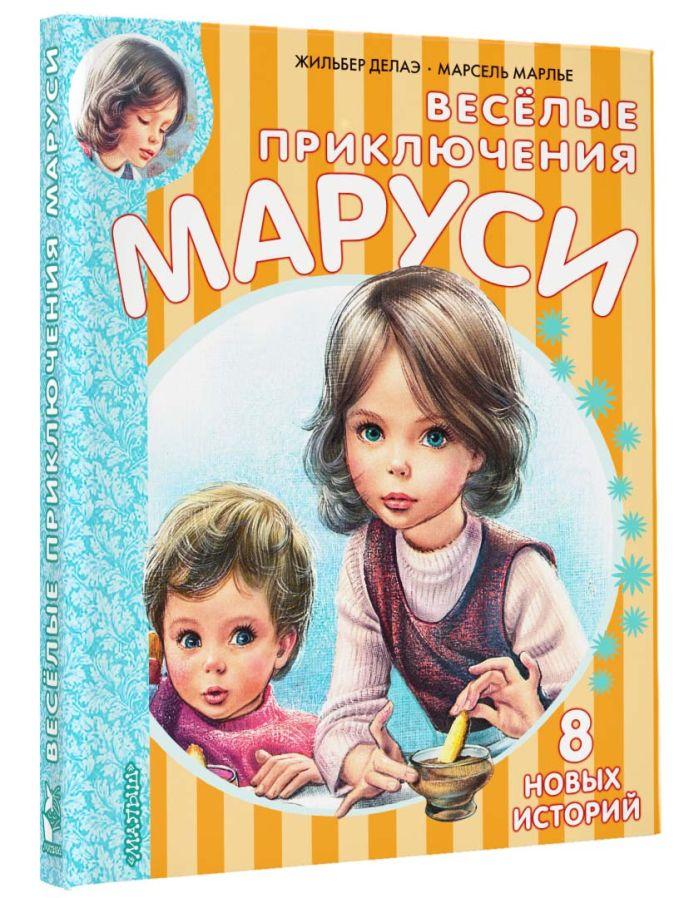 Делаэ Ж., Марлье М. - Весёлые приключения Маруси обложка книги