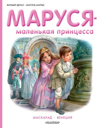 Делаэ Ж., Марлье М. - Маруся - маленькая принцесса обложка книги