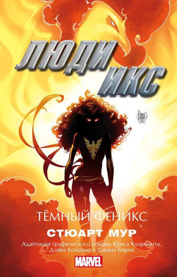 Zakazat.ru: Люди Икс. Темный Феникс. Мур Стюарт