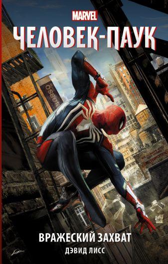 Дэвид Лисс - Человек-Паук: Вражеский захват обложка книги