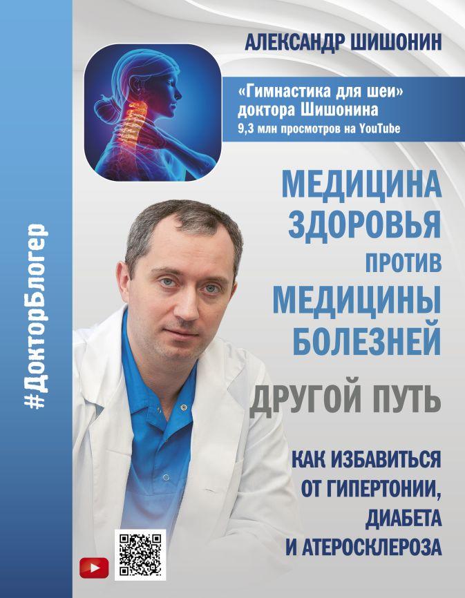 Александр Шишонин - Медицина здоровья против медицины болезней: другой путь. Как избавиться от гипертонии, диабета и атеросклероза обложка книги