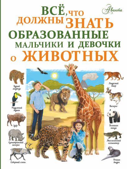 Все, что должны знать образованные девочки и мальчики о животных - фото 1