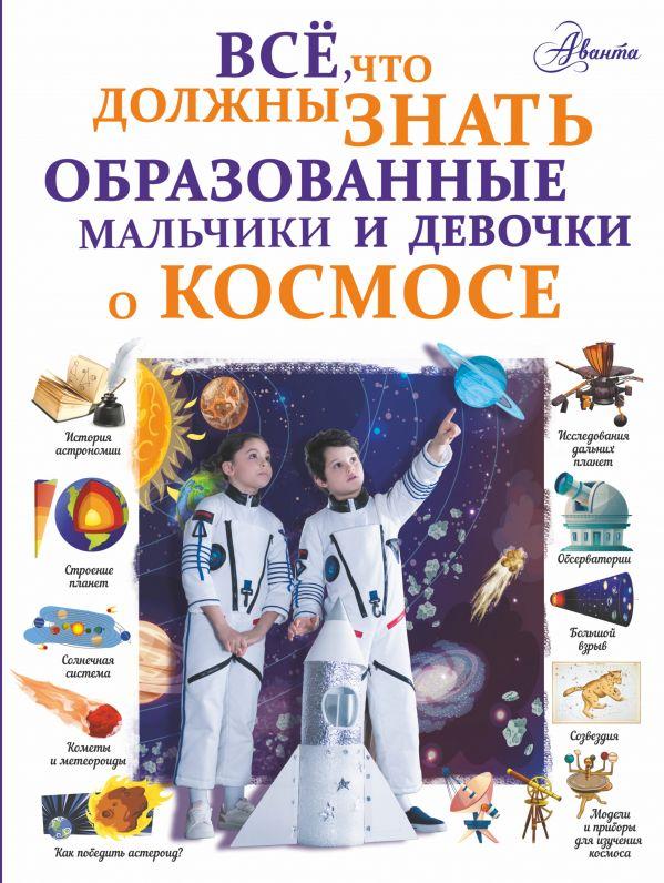 Ликсо Владимир Владимирович Все, что должны знать образованные мальчики и девочки о космосе ликсо в в всё что должны знать образованные мальчики и девочки о космосе
