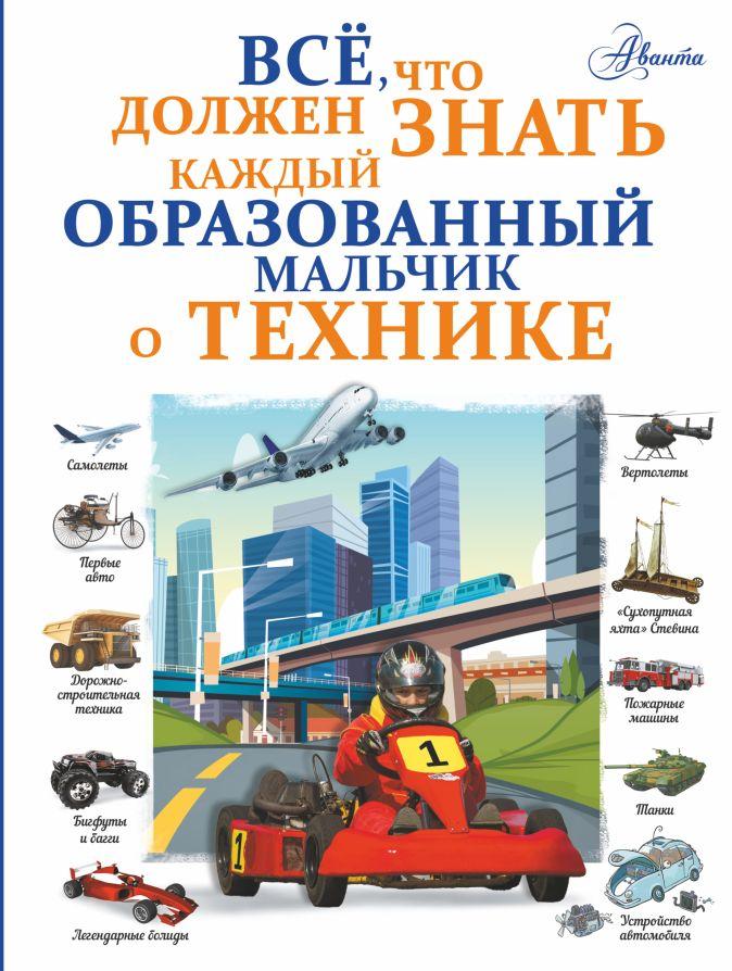 В. Ликсо , А. Мерников - Все, что должен знать каждый образованный мальчик о технике обложка книги