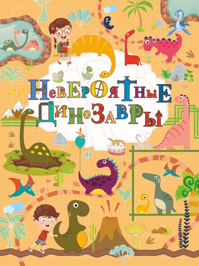Невероятные динозавры И. Барановская