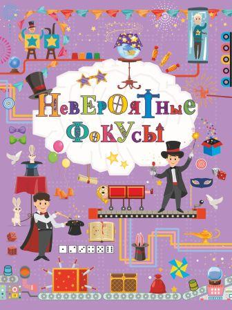 В. Ригарович , М. Филиппова - Невероятные фокусы обложка книги