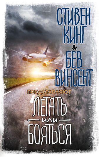 Стивен Кинг - Летать или бояться обложка книги