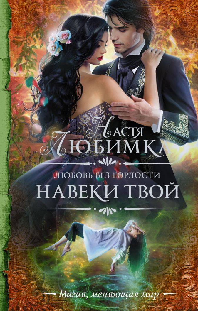 Настя Любимка - Любовь без гордости. Навеки твой обложка книги