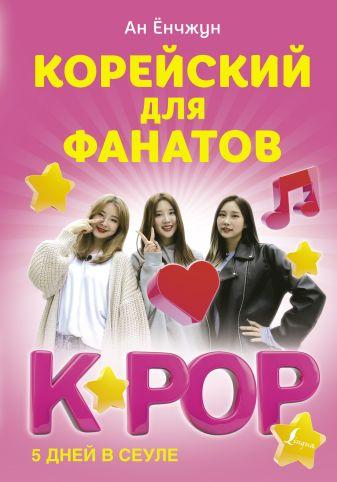 Ан Ёнчжун - Корейский для фанатов K-POP обложка книги