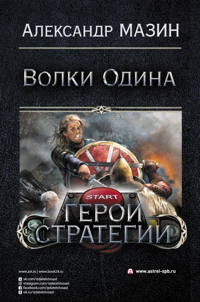Александр Мазин - Герои стратегии обложка книги