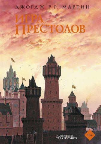 Джордж Р.Р. Мартин - Игра престолов  обложка книги