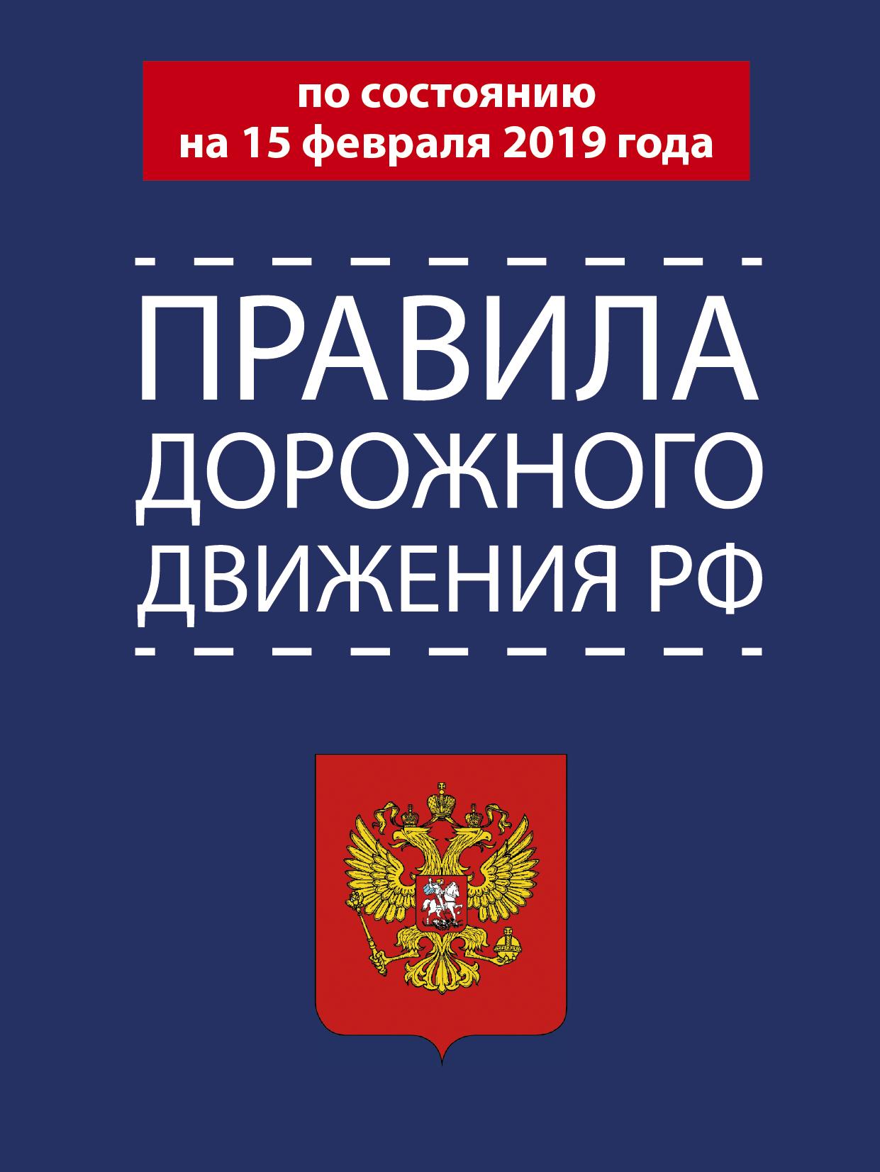 Правила дорожного движения РФ на 15.02.2019 года малов в автомобиль и правила дорожного движения