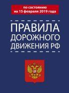 Правила дорожного движения РФ на 15.02.2019 года