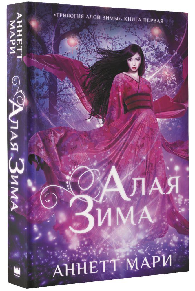 Аннетт Мари - Алая зима обложка книги