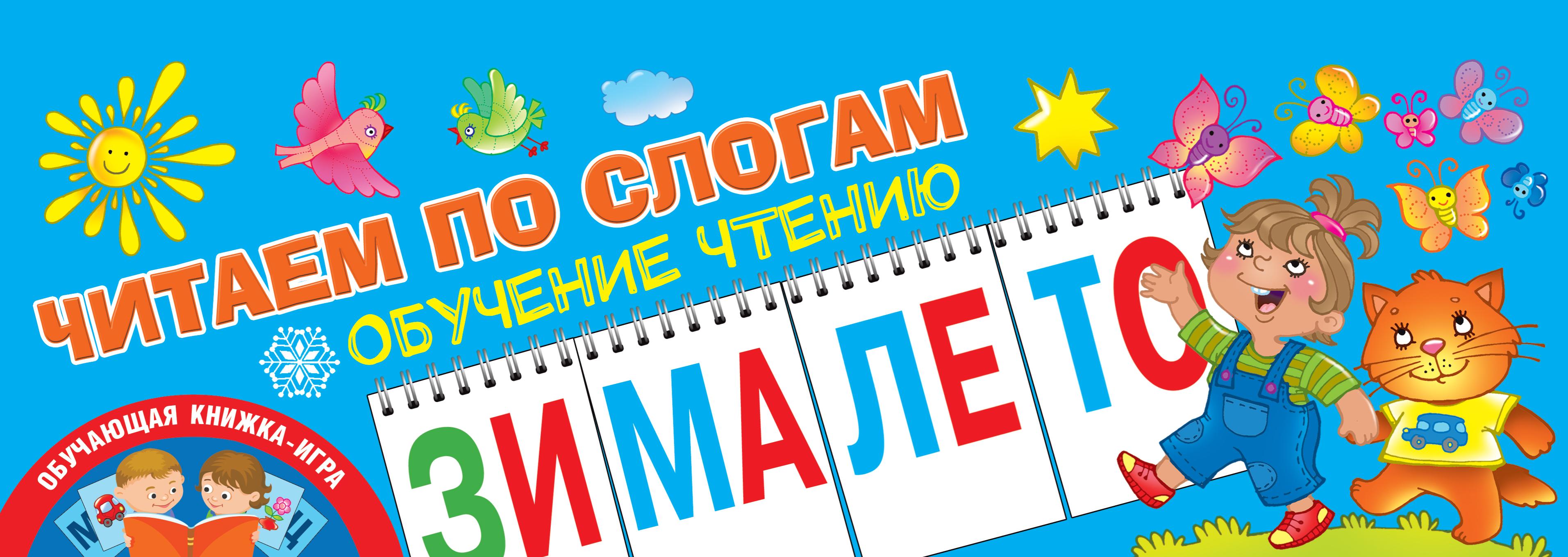 Новиковская О.А. Читаем по слогам. Обучение чтению