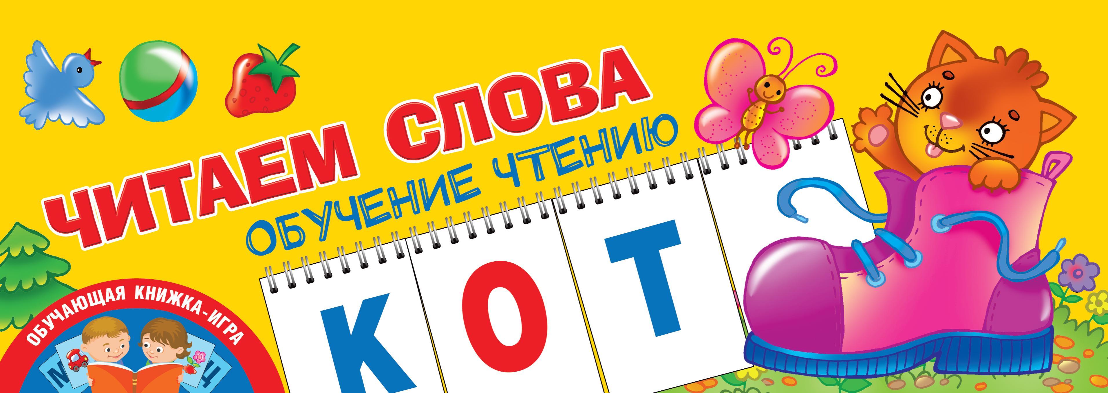 Новиковская О.А. Читаем слова. Обучение чтению