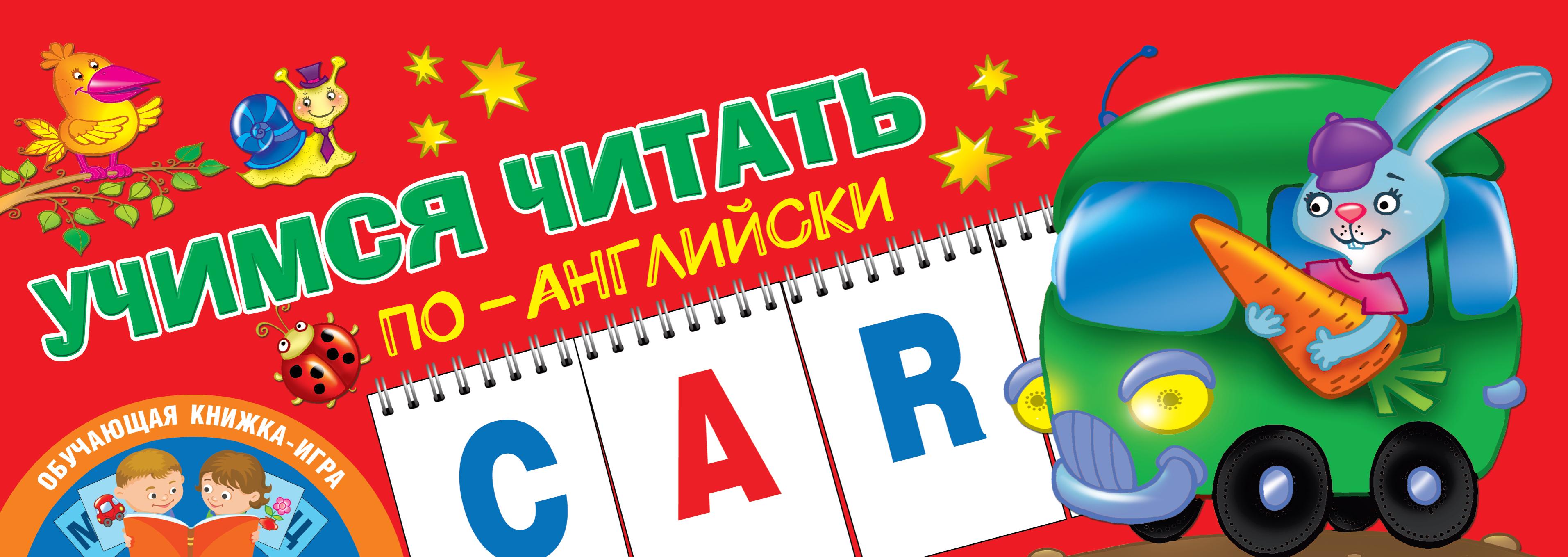 Дмитриева В.Г. Учимся читать по-английски камионская л научись читать по английски