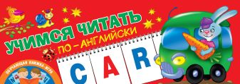 Дмитриева В.Г. - Учимся читать по-английски обложка книги