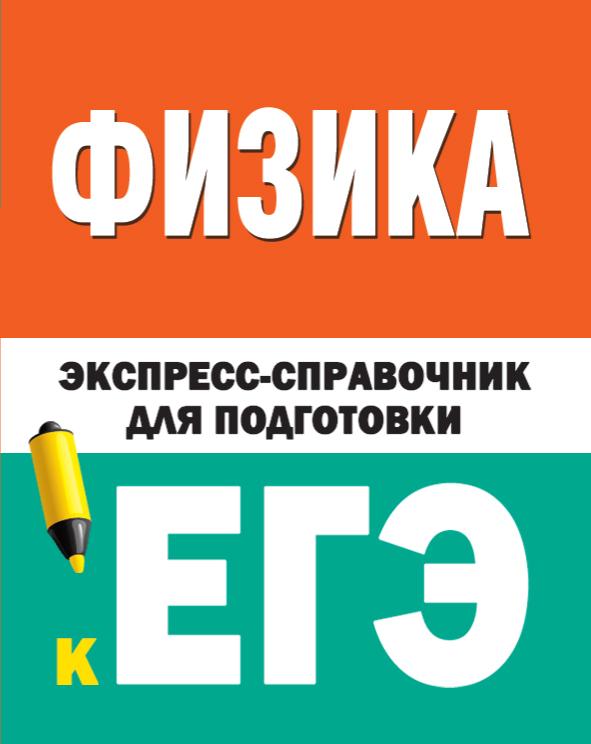 . Физика. Экспресс-справочник для подготовки к ЕГЭ книги феникс английский язык экспресс курс подготовки к егэ
