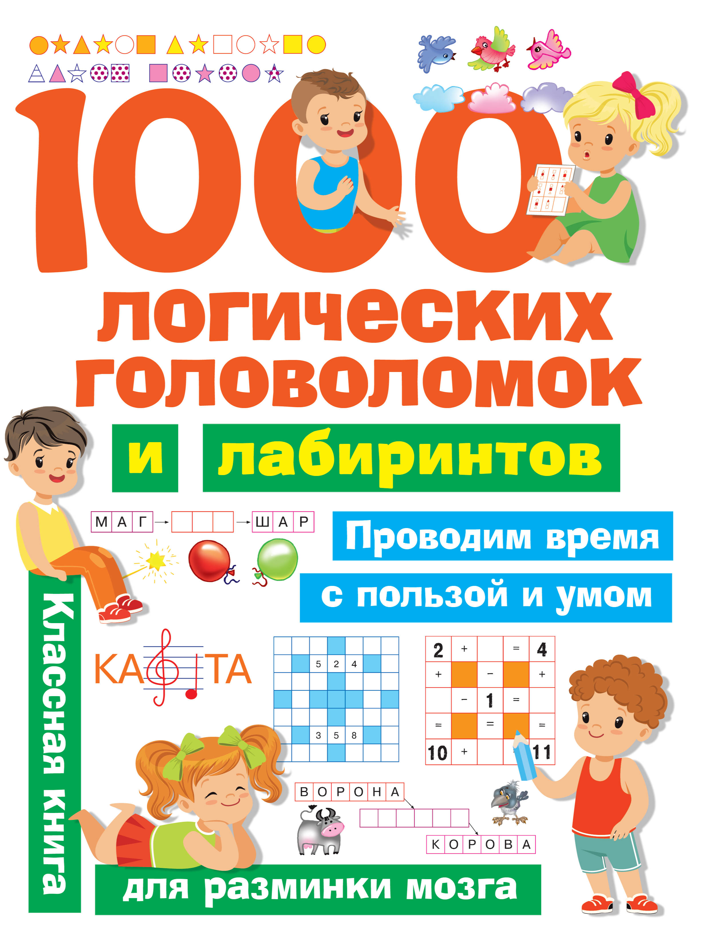 Дмитриева В.Г. 1000 логических головоломок и лабиринтов бальзо а бальзо к тайные лабиринты откроют все стороны подземной жизни… большая книга лабиринтов